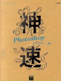 神速Photoshop Webデザイン編 / CC対応