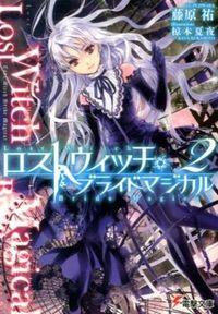 ロストウィッチ・ブライドマジカル = Lost Witch Bride Magical 2
