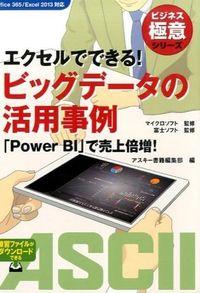 エクセルでできる!ビッグデータの活用事例 / 「Power BI」で売上倍増!
