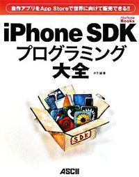iPhone SDKプログラミング大全 / 自作アプリをApp Storeで世界に向けて販売できる!!