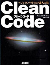 Clean code : アジャイルソフトウェア達人の技