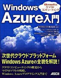 Windows Azure入門 / Microsoftのクラウドコンピューティング