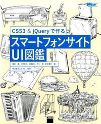 CSS3 & jQueryで作るスマートフォンサイトUI図鑑