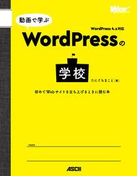 動画で学ぶWordPressの学校 / 初めてWebサイトを立ち上げるときに読む本