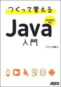 つくって覚えるJava入門 / Android対応