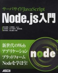 Node.js入門 : サーバサイドJavaScript