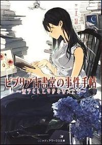 ビブリア古書堂の事件手帖 / 栞子さんと奇妙な客人たち