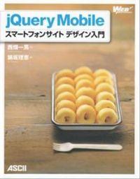 jQuery Mobileスマートフォンサイトデザイン入門