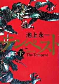 テンペスト 下(花風の巻)