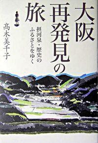 大阪再発見の旅 / 摂河泉・歴史のふるさとをゆく
