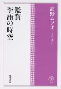 角川俳句コレクション 鑑賞 季語の時空の表紙画像