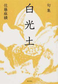 句集 白光土  角川俳句叢書 日本の俳人100