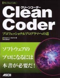 Clean Coder / プロフェッショナルプログラマへの道