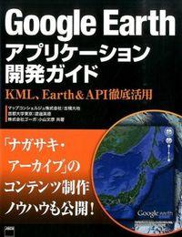 Google Earthアプリケーション開発ガイド / KML、Earth&API徹底活用