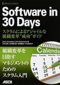 """Software in 30 Days / スクラムによるアジャイルな組織変革""""成功""""ガイド"""