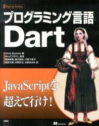 プログラミング言語Dart
