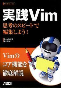 実践Vim / 思考のスピードで編集しよう!