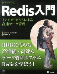 Redis入門 / インメモリKVSによる高速データ管理