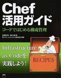 Chef活用ガイド / コードではじめる構成管理