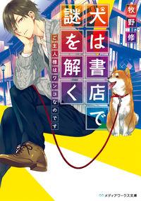 犬は書店で謎を解く / ご主人様はワンコなのです