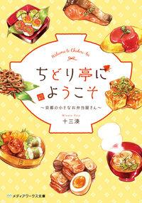 ちどり亭にようこそ / 京都の小さなお弁当屋さん
