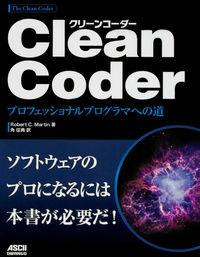 Clean coder (クリーンコーダー) プロフェッショナルプログラマへの道