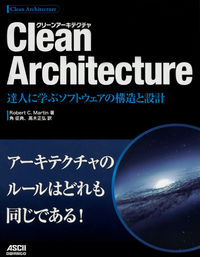 Clean Architecture / 達人に学ぶソフトウェアの構造と設計