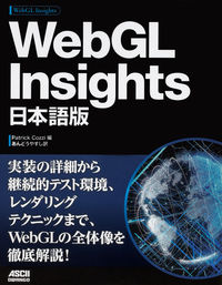 WebGL Insights日本語版