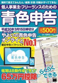 個人事業主・フリーランスのための青色申告 / 平成30年3月15日締切分 無料で使える!やよいの青色申告オンライン対応