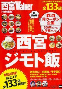 西宮ジモト飯 / 超保存版
