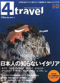 4travel : Travel community magazine volume 2 (特集:イタリア/四万十川)