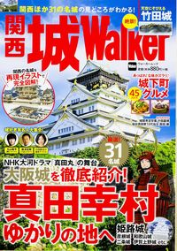 関西城Walker / 関西の名城を再現イラストで完全図解!