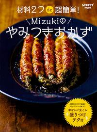 材料2つde超簡単!Mizukiのやみつきおかず
