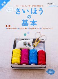 ゼロから始める新版さいほうの基本 / ボタンつけから、手作り小物&洋服まで 実物大型紙つき