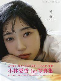 小林愛香 1st写真集(仮)