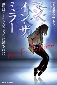 マン・イン・ザ・ミラー 「僕」はマイケル・ジャクソンに殺された