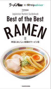 Best of the Best RAMEN