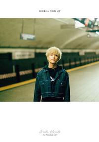 和田颯 1st写真集 25の表紙画像