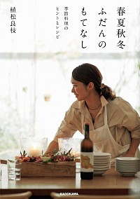 春夏秋冬ふだんのもてなし 季節料理のヒントとレシピ