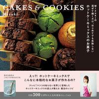 Mizukiの 混ぜて焼くだけ。はじめてでも失敗しない ホットケーキミックスのお菓子 CAKES & COOKIES