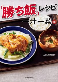 「勝ち飯」レシピ 一汁一菜編