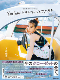 古川優香スタイルブック YouTubeでやらないことやってみた