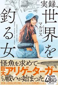 実録、世界を釣る女