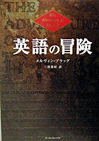 英語の冒険