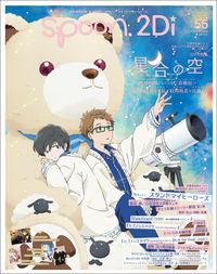 spoon.2Di vol.55