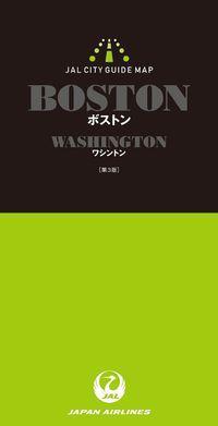 JALシティガイドマップ ボストン/ワシントン 第3版