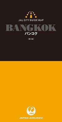 JALシティガイドマップ バンコク 第3版
