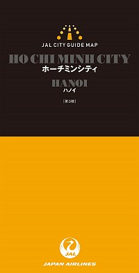 JALシティガイドマップ ホーチミンシティ/ハノイ 第3版