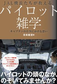JAL機長たちが教えるパイロット雑学 キャプテンの仕事にかける想い