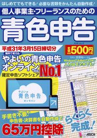 個人事業主・フリーランスのための青色申告 / 平成31年3月15日締切分 無料で使える!やよいの青色申告オンライン対応